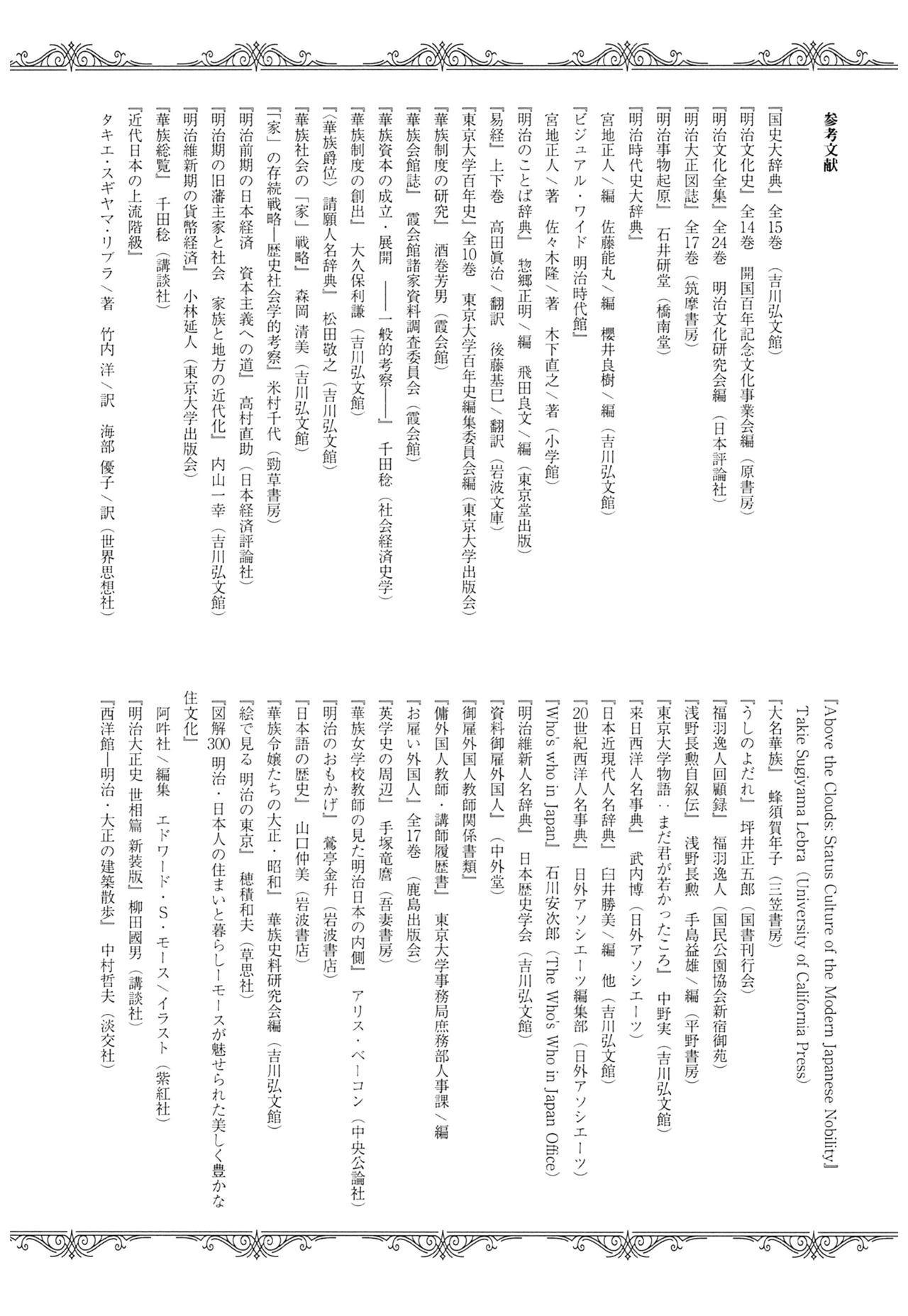 (C93) [Yoshino (Kikuduki Taro)] Haruhira Hakushaku-ke no Jijou ~Meiji Chuuki no Bu~ Soushuuhen 150