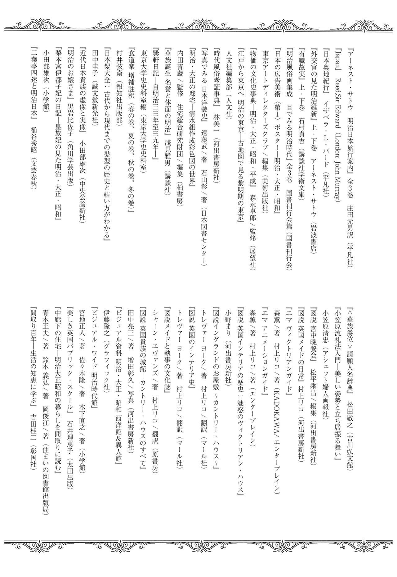 (C93) [Yoshino (Kikuduki Taro)] Haruhira Hakushaku-ke no Jijou ~Meiji Chuuki no Bu~ Soushuuhen 151