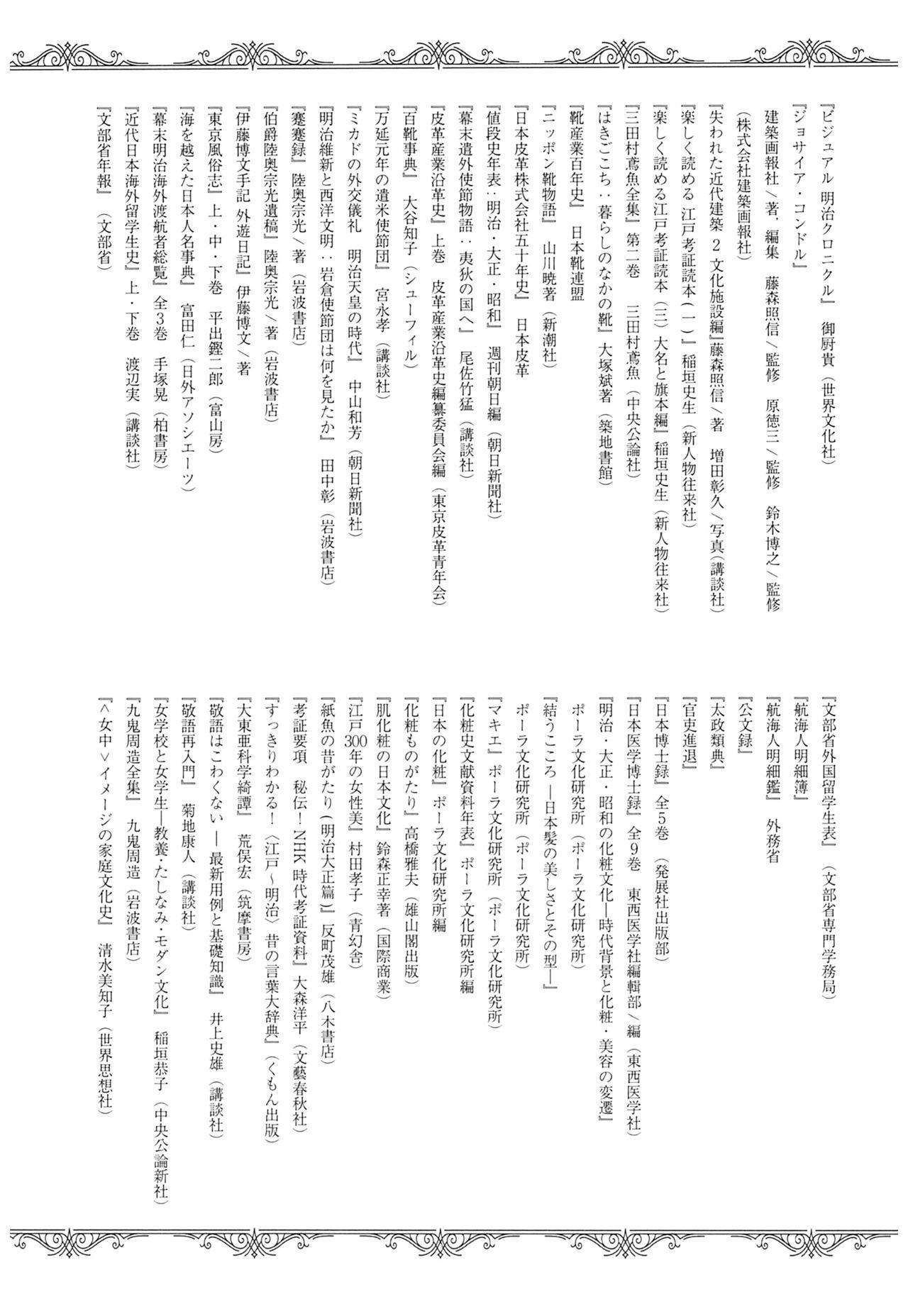 (C93) [Yoshino (Kikuduki Taro)] Haruhira Hakushaku-ke no Jijou ~Meiji Chuuki no Bu~ Soushuuhen 152