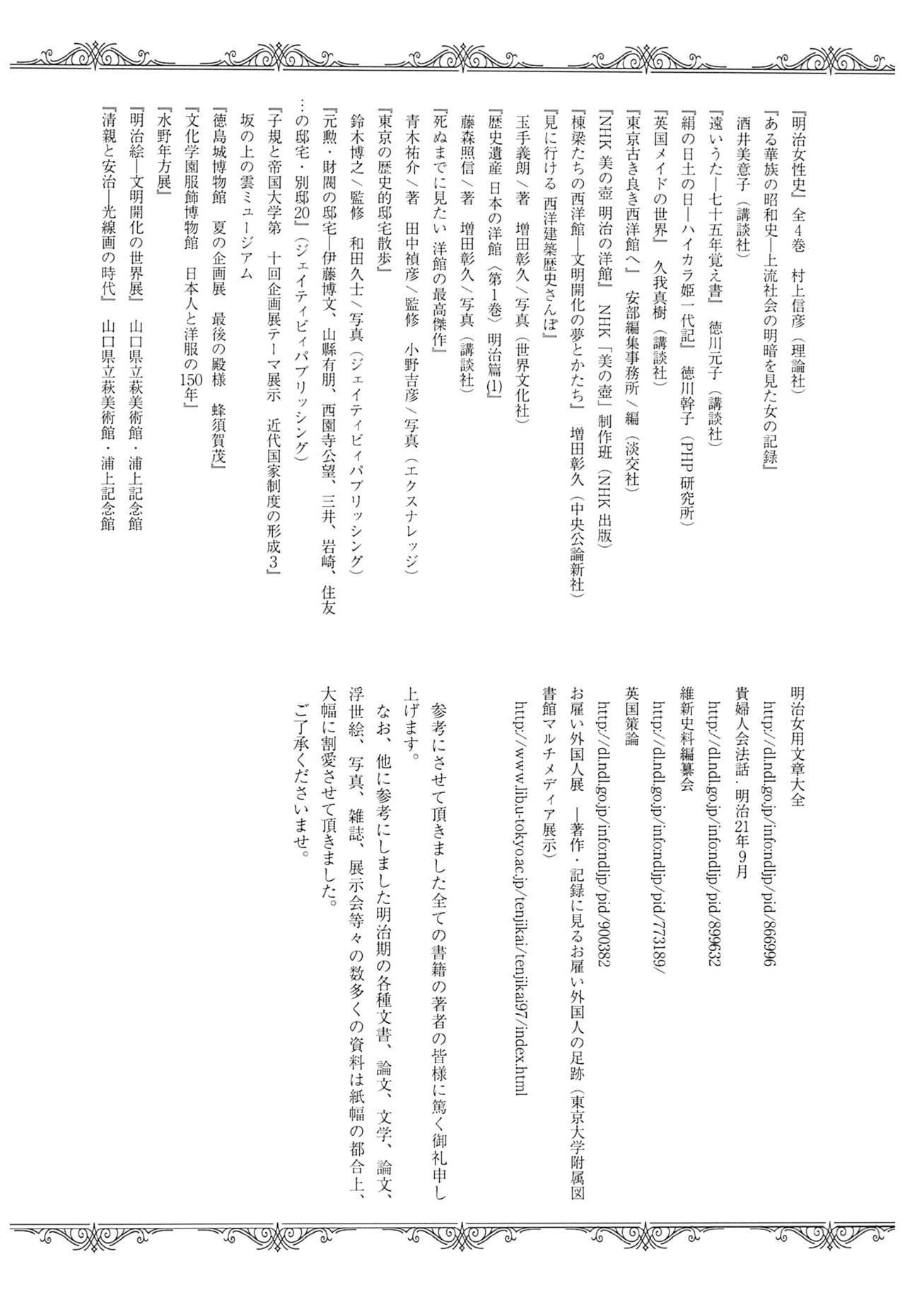 (C93) [Yoshino (Kikuduki Taro)] Haruhira Hakushaku-ke no Jijou ~Meiji Chuuki no Bu~ Soushuuhen 153