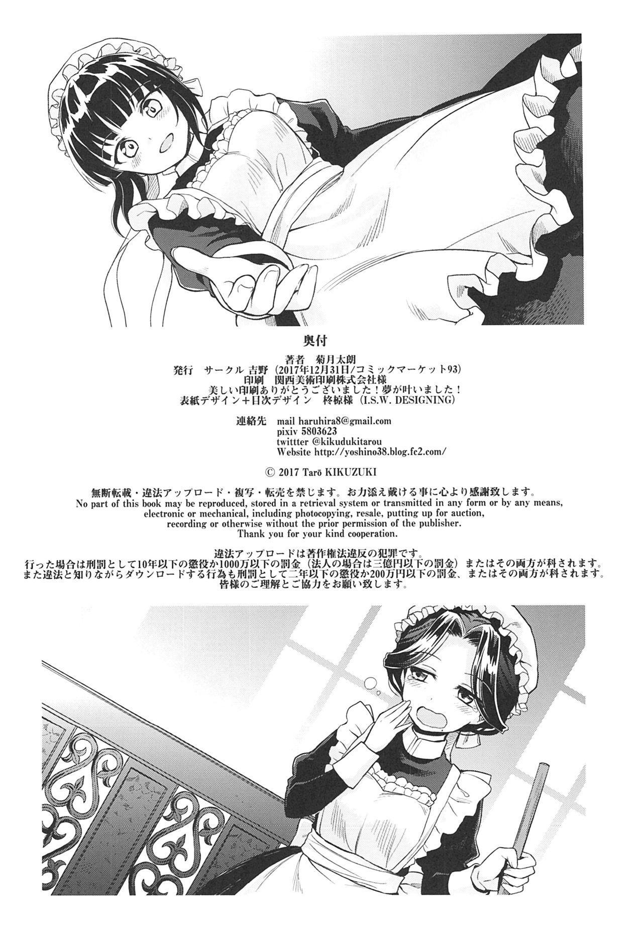(C93) [Yoshino (Kikuduki Taro)] Haruhira Hakushaku-ke no Jijou ~Meiji Chuuki no Bu~ Soushuuhen 156