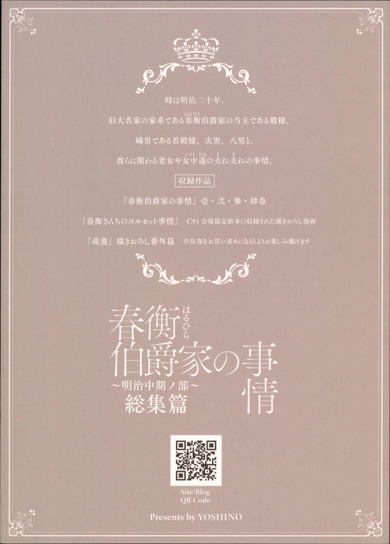 (C93) [Yoshino (Kikuduki Taro)] Haruhira Hakushaku-ke no Jijou ~Meiji Chuuki no Bu~ Soushuuhen 158