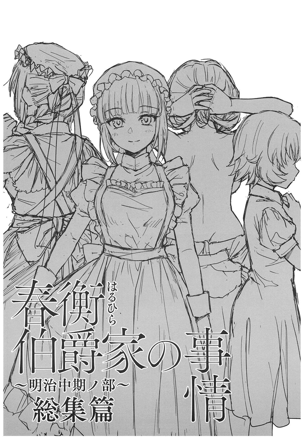 (C93) [Yoshino (Kikuduki Taro)] Haruhira Hakushaku-ke no Jijou ~Meiji Chuuki no Bu~ Soushuuhen 2