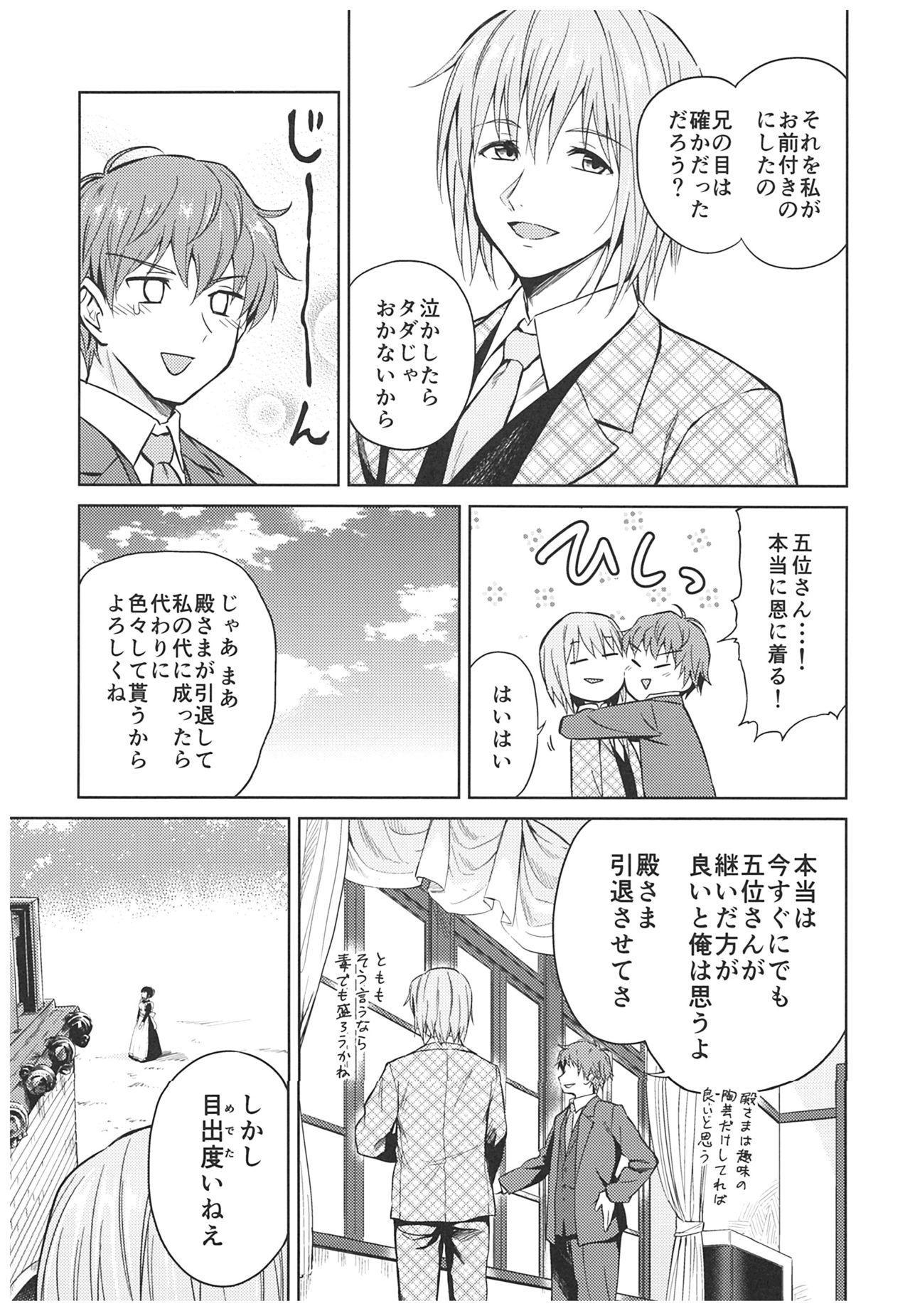 (C93) [Yoshino (Kikuduki Taro)] Haruhira Hakushaku-ke no Jijou ~Meiji Chuuki no Bu~ Soushuuhen 30