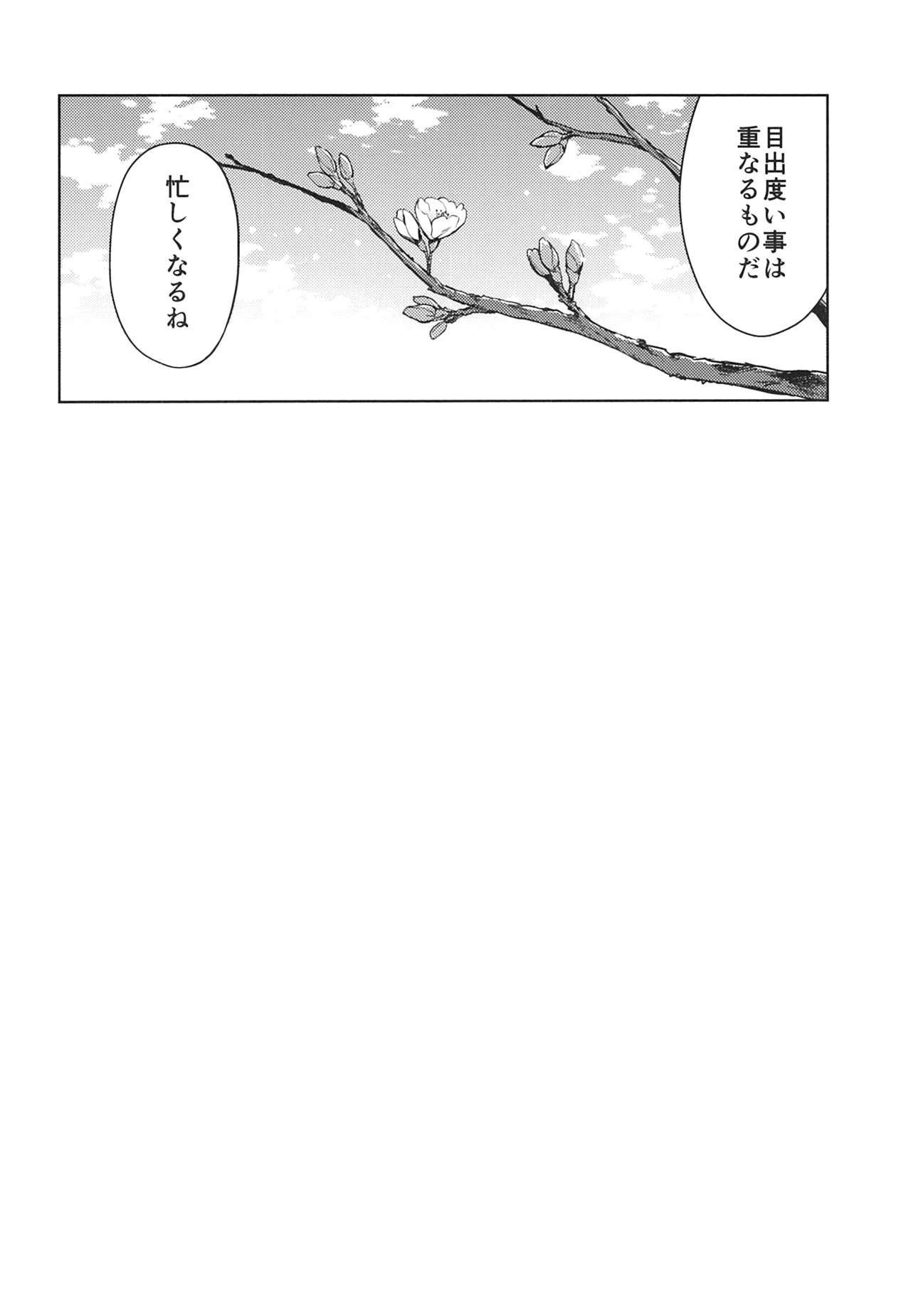 (C93) [Yoshino (Kikuduki Taro)] Haruhira Hakushaku-ke no Jijou ~Meiji Chuuki no Bu~ Soushuuhen 31