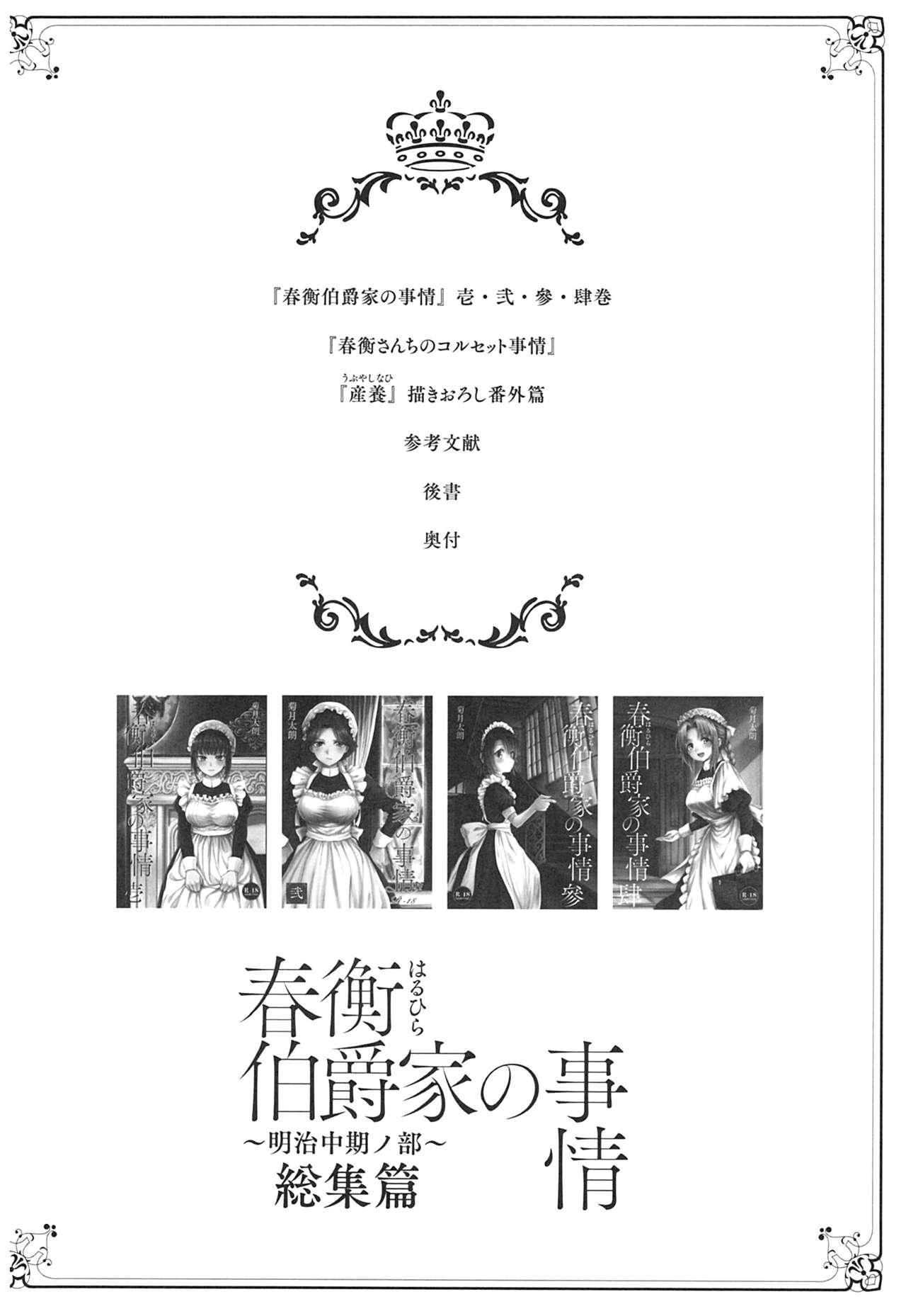 (C93) [Yoshino (Kikuduki Taro)] Haruhira Hakushaku-ke no Jijou ~Meiji Chuuki no Bu~ Soushuuhen 3