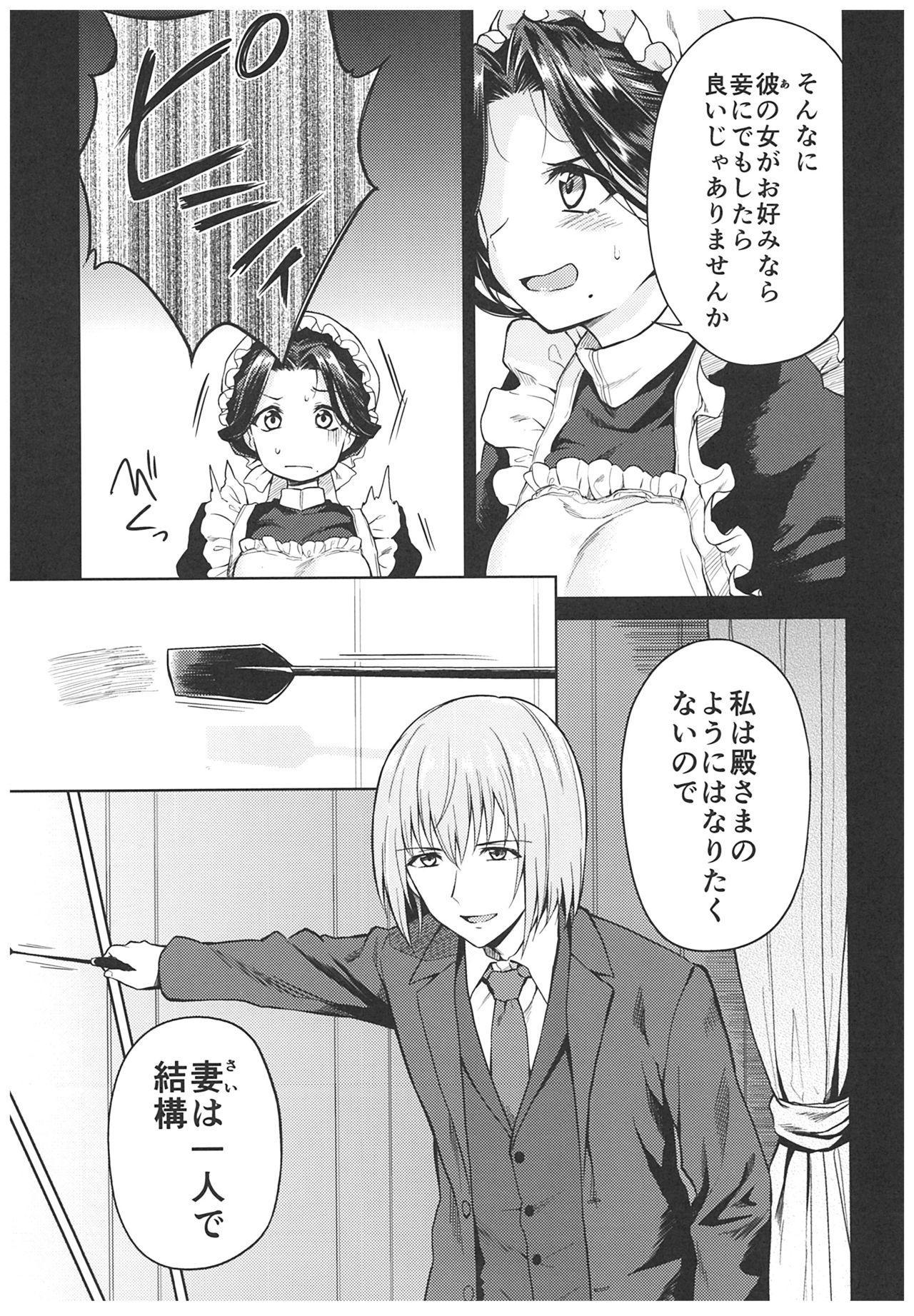 (C93) [Yoshino (Kikuduki Taro)] Haruhira Hakushaku-ke no Jijou ~Meiji Chuuki no Bu~ Soushuuhen 45