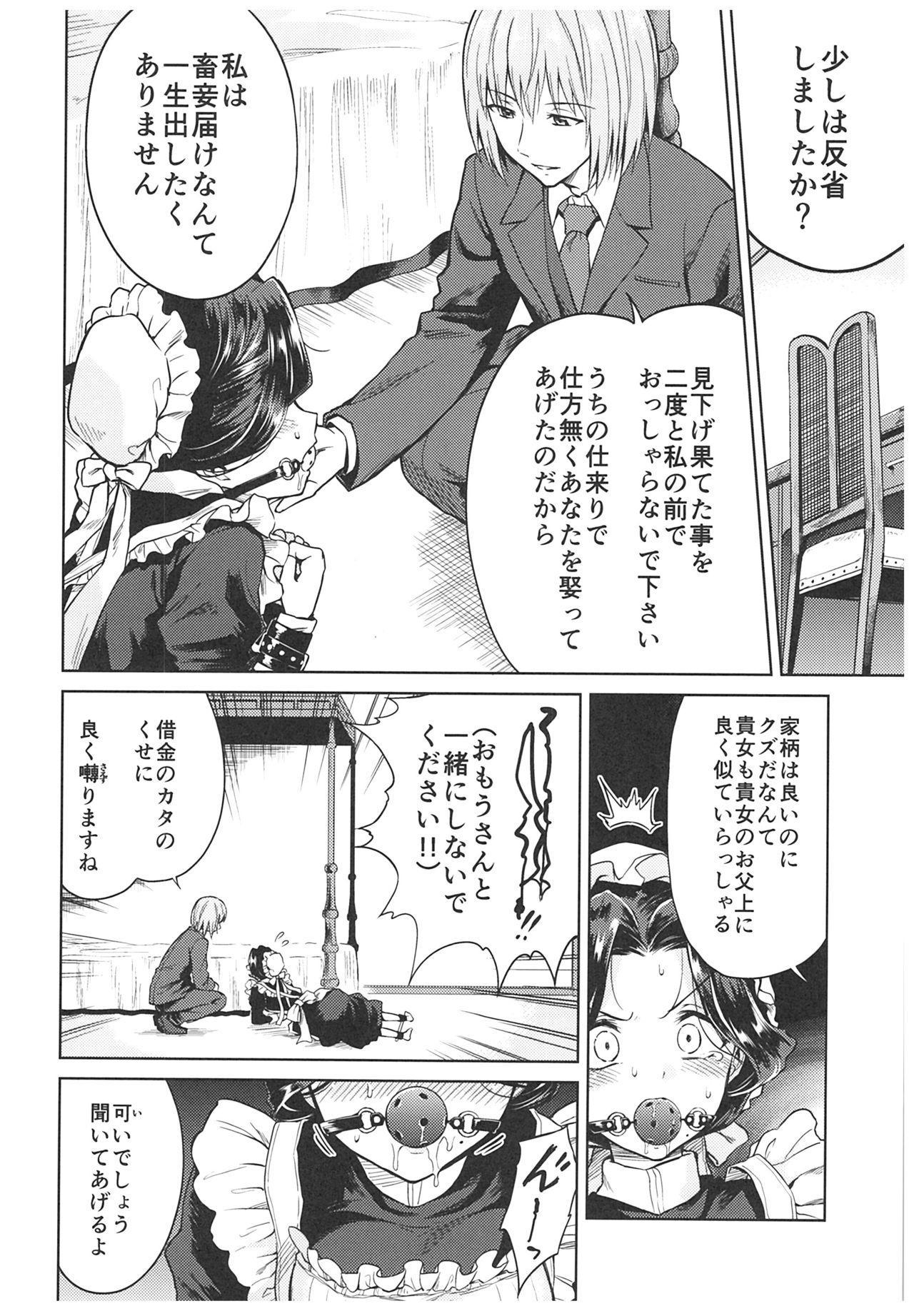 (C93) [Yoshino (Kikuduki Taro)] Haruhira Hakushaku-ke no Jijou ~Meiji Chuuki no Bu~ Soushuuhen 46