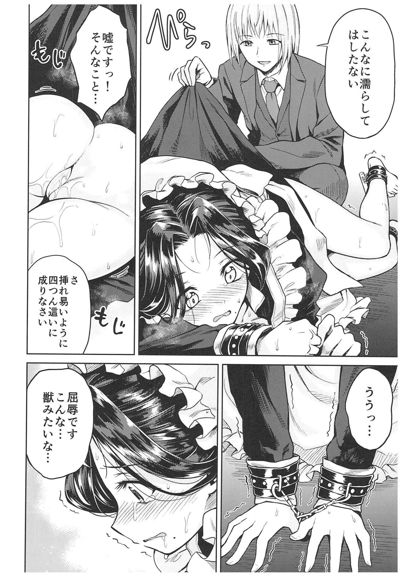 (C93) [Yoshino (Kikuduki Taro)] Haruhira Hakushaku-ke no Jijou ~Meiji Chuuki no Bu~ Soushuuhen 52