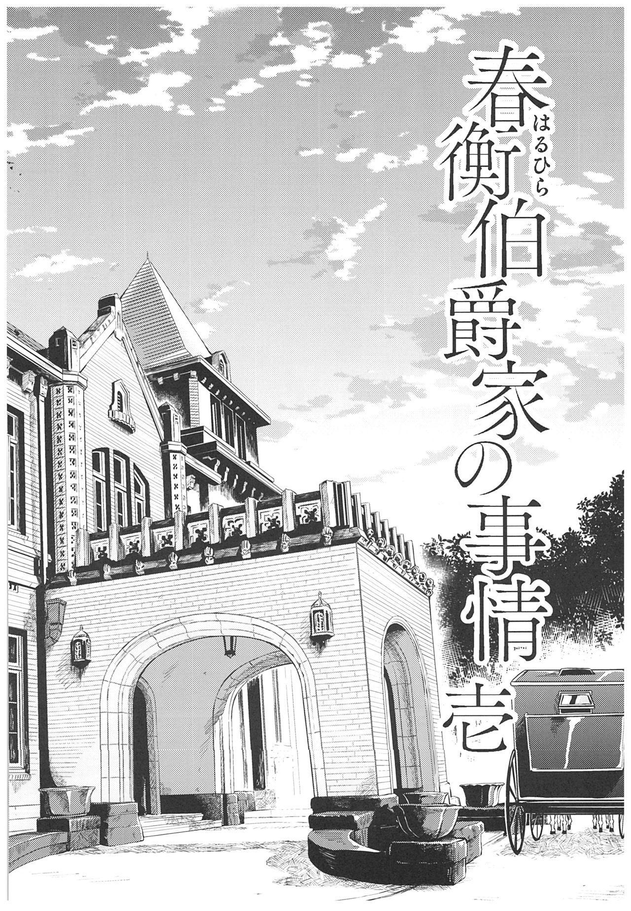 (C93) [Yoshino (Kikuduki Taro)] Haruhira Hakushaku-ke no Jijou ~Meiji Chuuki no Bu~ Soushuuhen 5