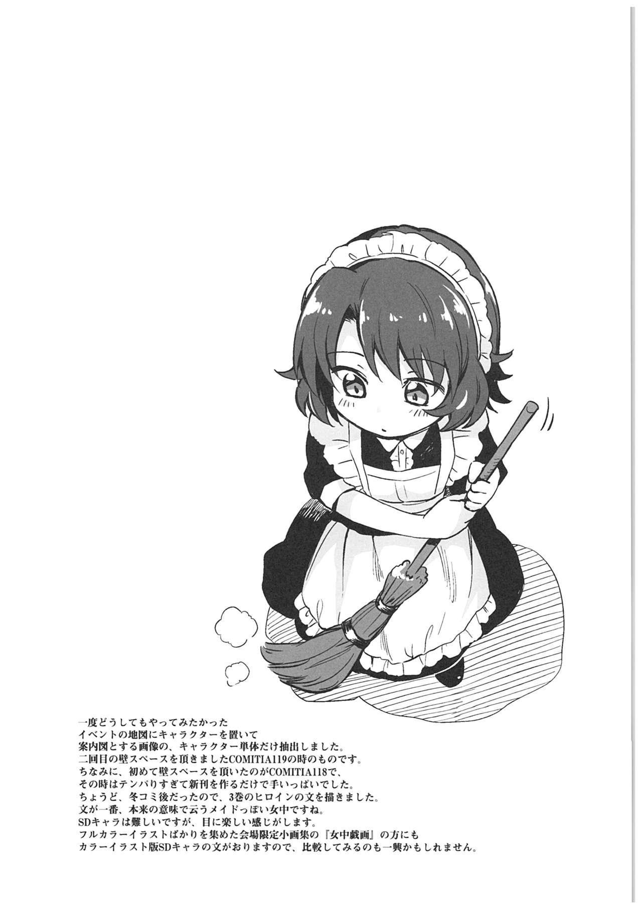 (C93) [Yoshino (Kikuduki Taro)] Haruhira Hakushaku-ke no Jijou ~Meiji Chuuki no Bu~ Soushuuhen 62