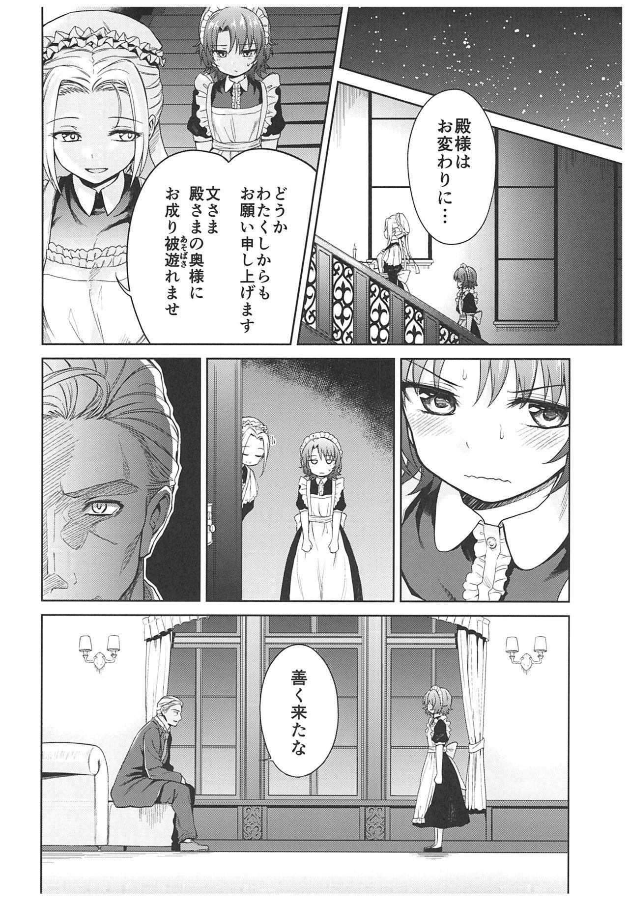 (C93) [Yoshino (Kikuduki Taro)] Haruhira Hakushaku-ke no Jijou ~Meiji Chuuki no Bu~ Soushuuhen 78