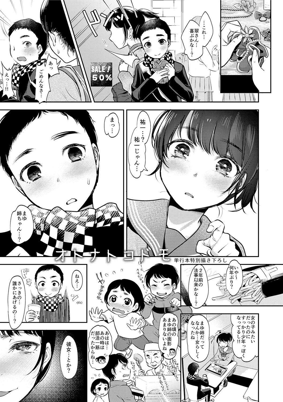 Kanojo no Sukima wa Boku no Katachi - Her gap is my shape 140