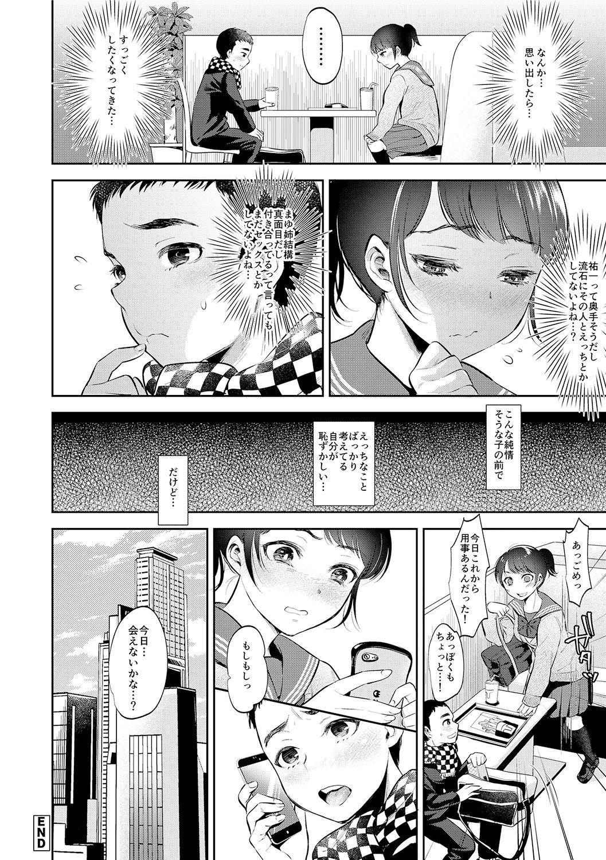 Kanojo no Sukima wa Boku no Katachi - Her gap is my shape 143