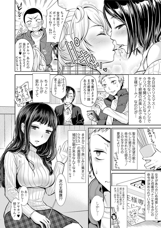 Kanojo no Sukima wa Boku no Katachi - Her gap is my shape 145