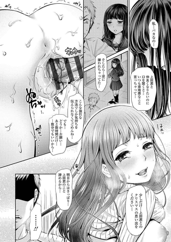 Kanojo no Sukima wa Boku no Katachi - Her gap is my shape 157