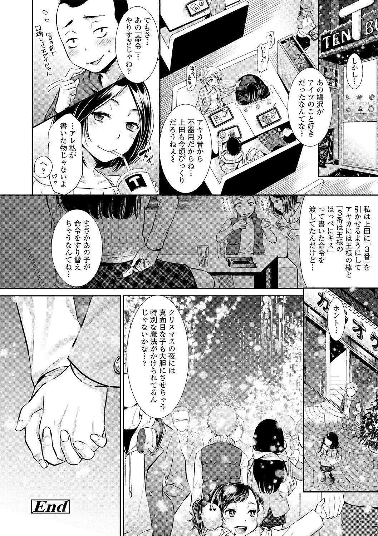 Kanojo no Sukima wa Boku no Katachi - Her gap is my shape 163