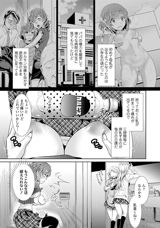 Kanojo no Sukima wa Boku no Katachi - Her gap is my shape 166