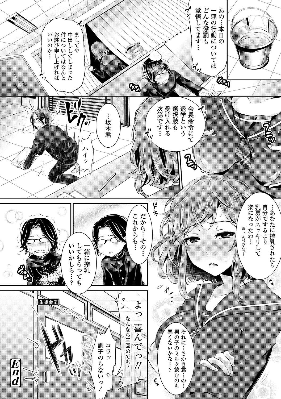 Kanojo no Sukima wa Boku no Katachi - Her gap is my shape 183