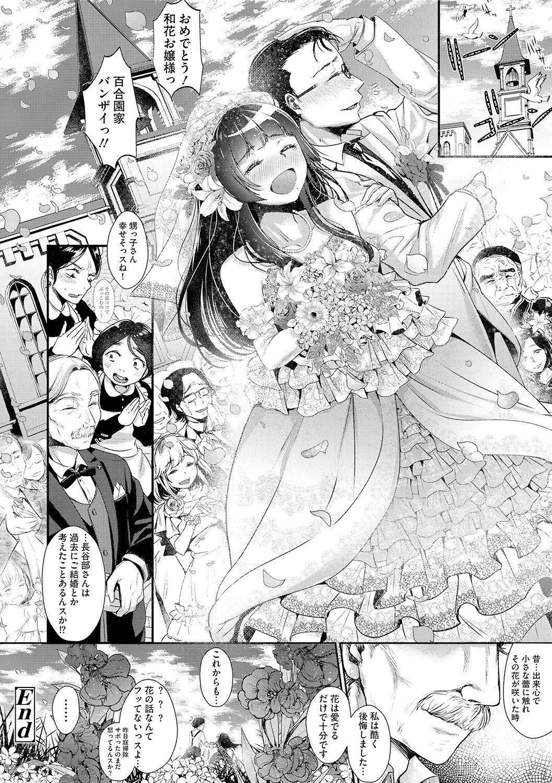 Kanojo no Sukima wa Boku no Katachi - Her gap is my shape 207