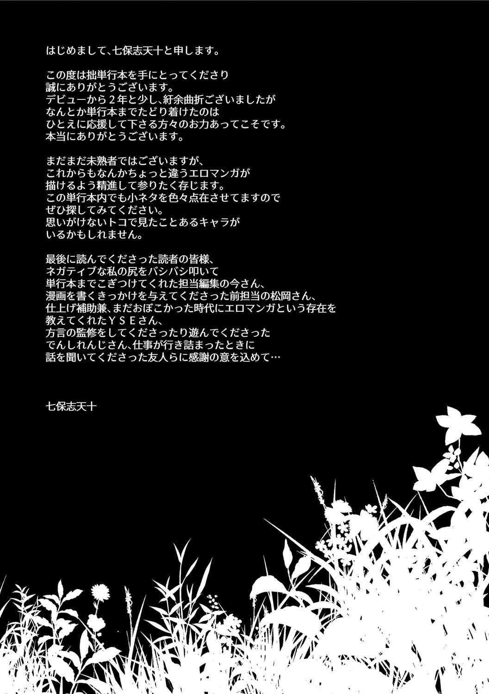 Kanojo no Sukima wa Boku no Katachi - Her gap is my shape 208