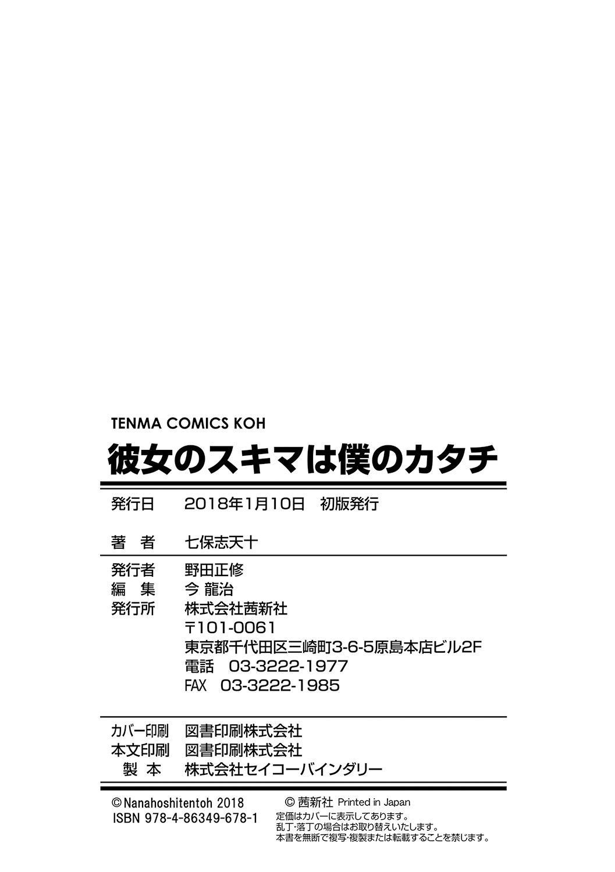 Kanojo no Sukima wa Boku no Katachi - Her gap is my shape 209