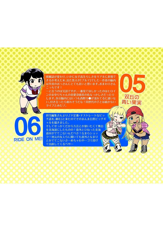 Kanojo no Sukima wa Boku no Katachi - Her gap is my shape 213