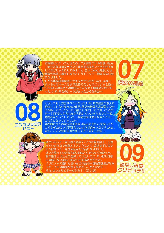 Kanojo no Sukima wa Boku no Katachi - Her gap is my shape 214