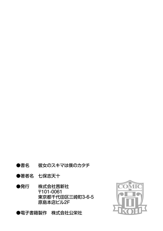 Kanojo no Sukima wa Boku no Katachi - Her gap is my shape 216