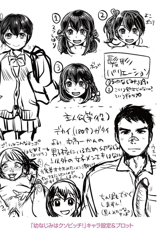 Kanojo no Sukima wa Boku no Katachi - Her gap is my shape 225
