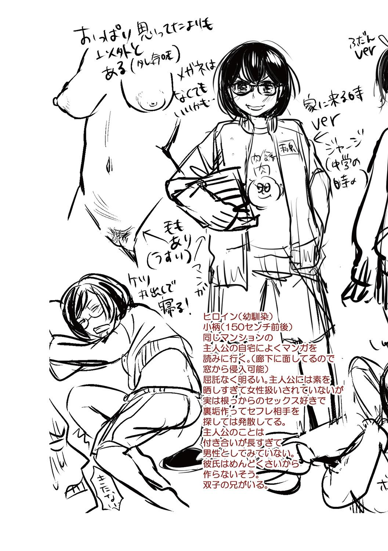 Kanojo no Sukima wa Boku no Katachi - Her gap is my shape 226