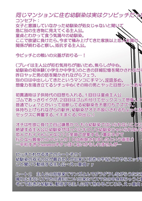 Kanojo no Sukima wa Boku no Katachi - Her gap is my shape 228