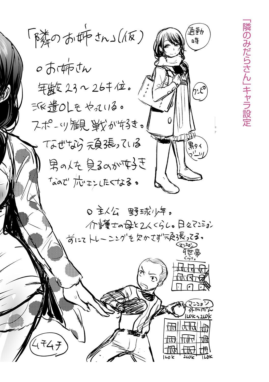 Kanojo no Sukima wa Boku no Katachi - Her gap is my shape 233