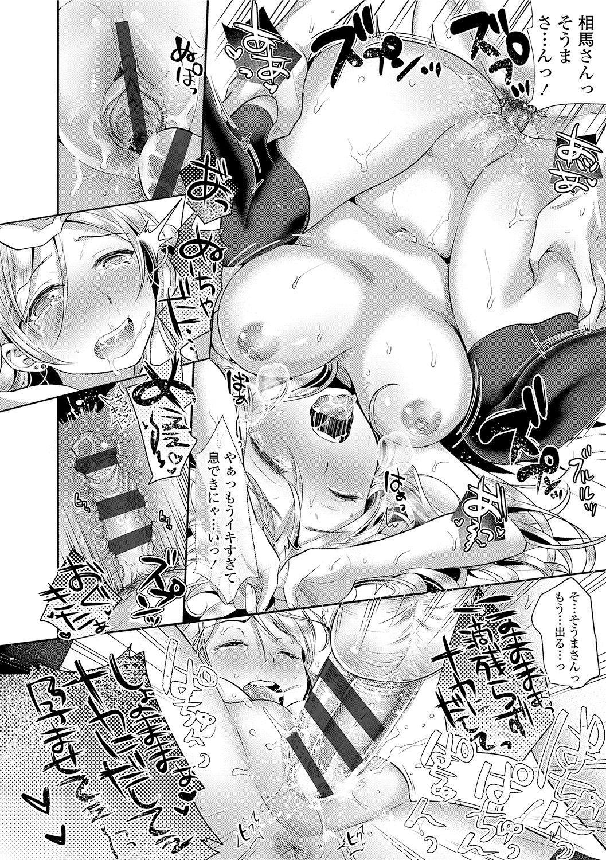 Kanojo no Sukima wa Boku no Katachi - Her gap is my shape 23