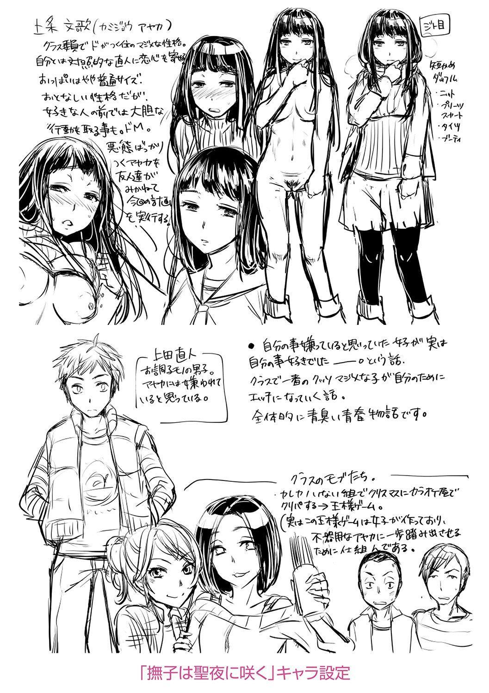 Kanojo no Sukima wa Boku no Katachi - Her gap is my shape 239