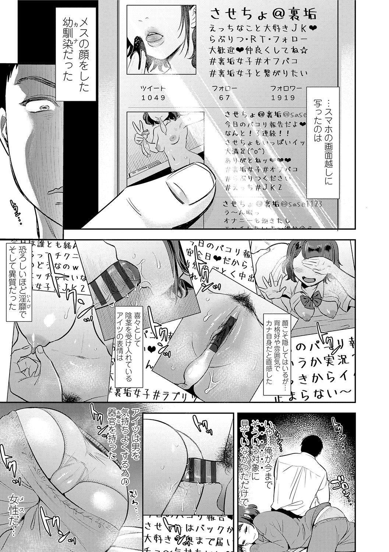 Kanojo no Sukima wa Boku no Katachi - Her gap is my shape 28
