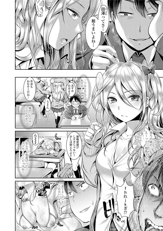 Kanojo no Sukima wa Boku no Katachi - Her gap is my shape 3