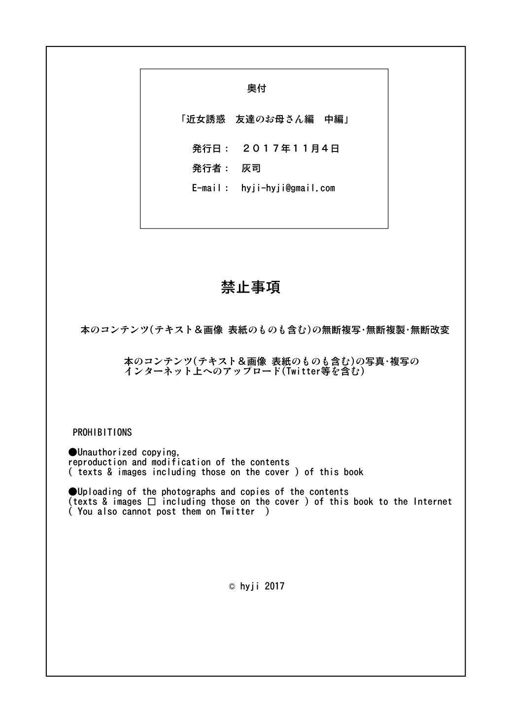 [Hyji] Kinjo Yuuwaku Daisandan -Tomodachi no Okaa-san Hen- Chuuhen | Seducing the Neighborhood Lady - Friend's Mother Middle part [English] [Amoskandy] 68