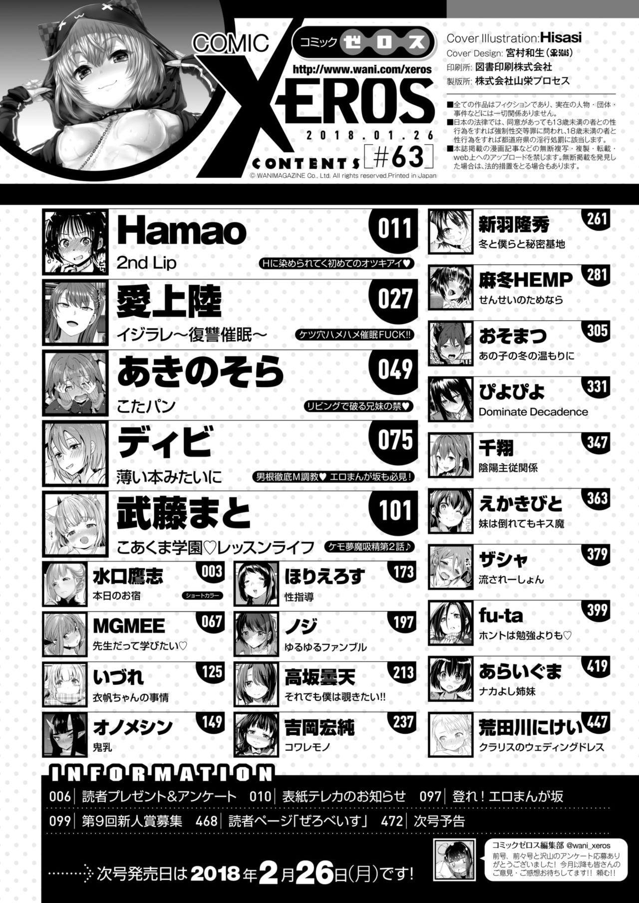 COMIC X-EROS #63 1