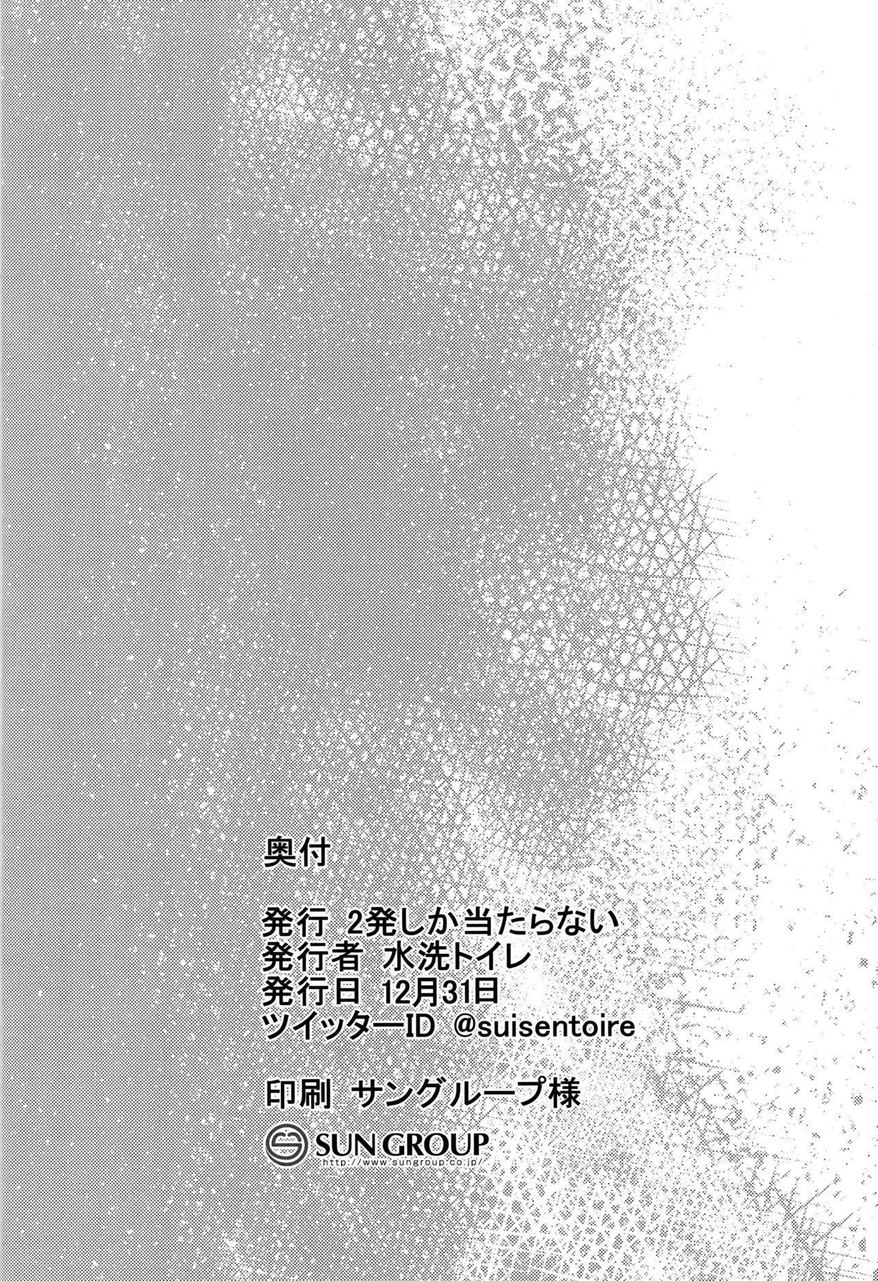 Taiekigo no Shoukaku to 19