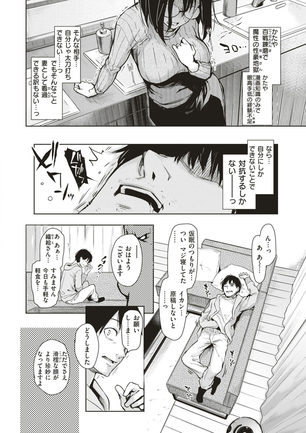 COMIC Kairakuten 2018-03 12