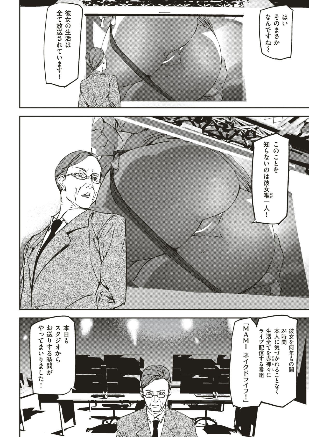 COMIC Kairakuten 2018-03 138