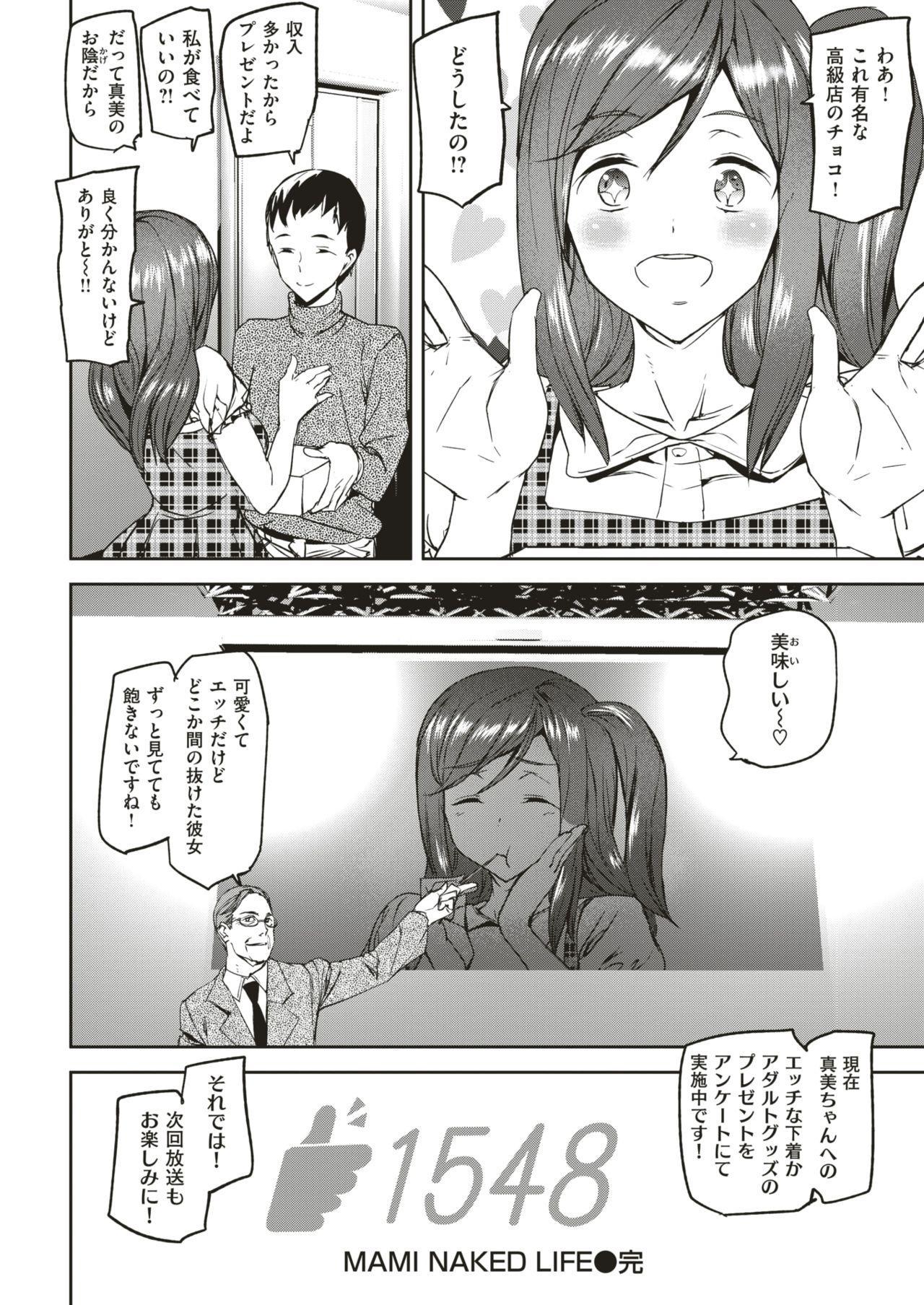 COMIC Kairakuten 2018-03 152