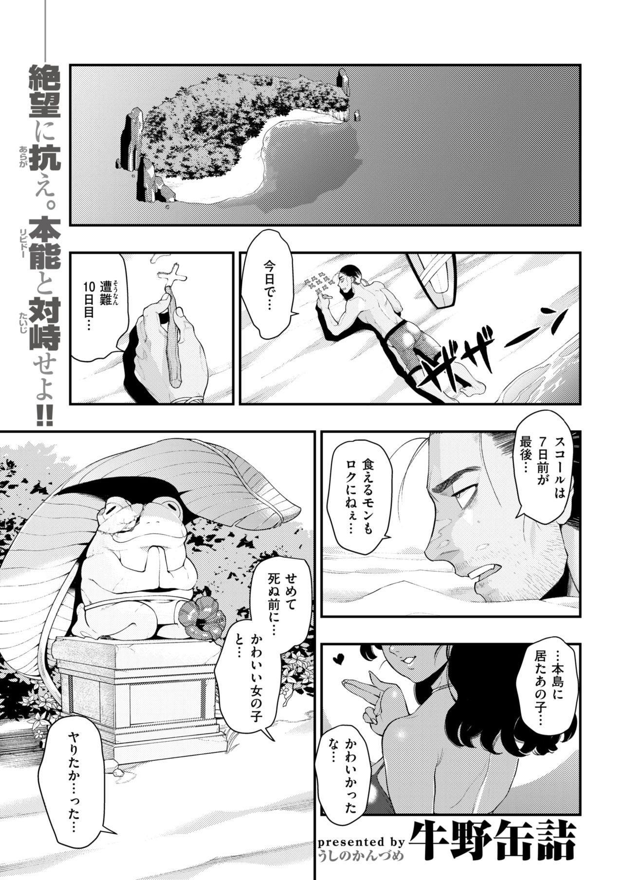 COMIC Kairakuten 2018-03 153