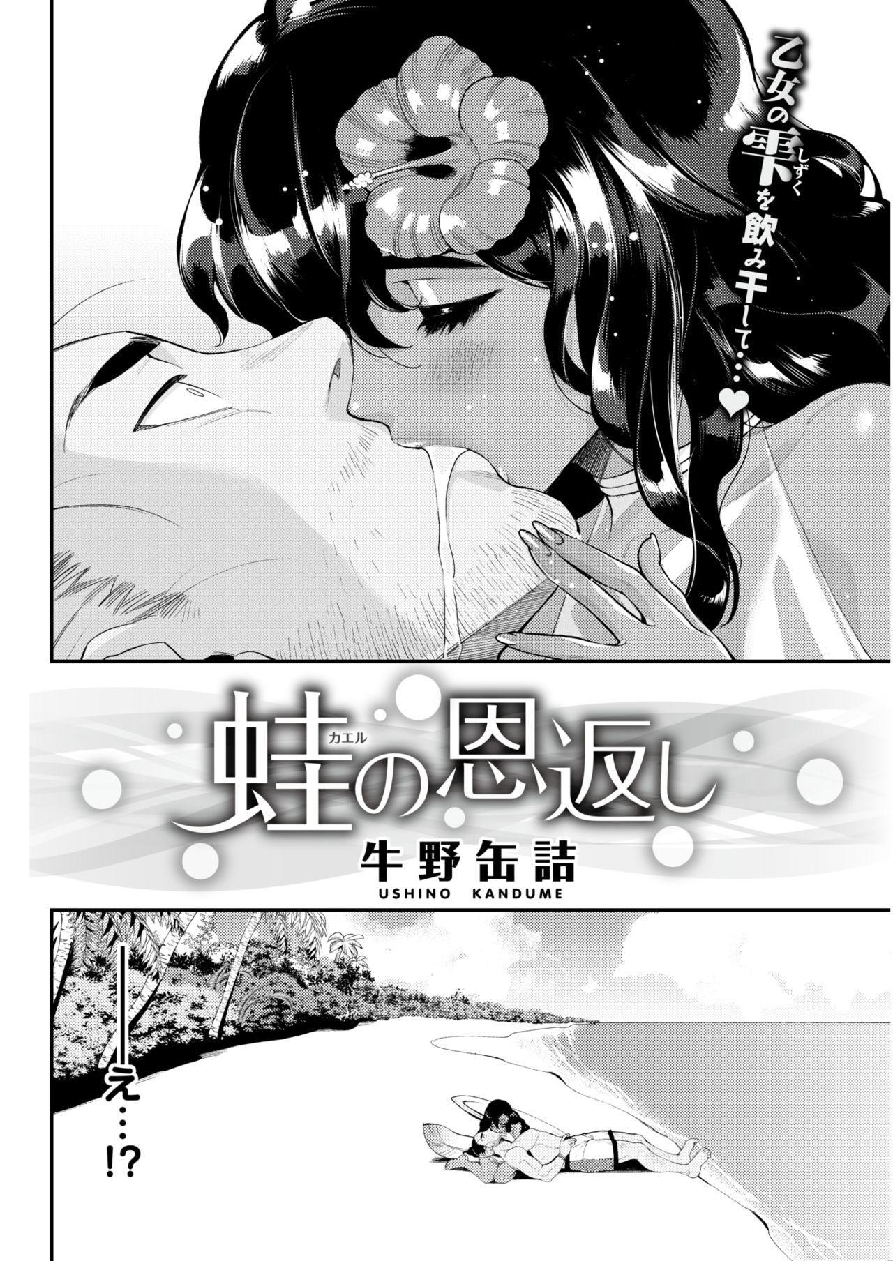COMIC Kairakuten 2018-03 154