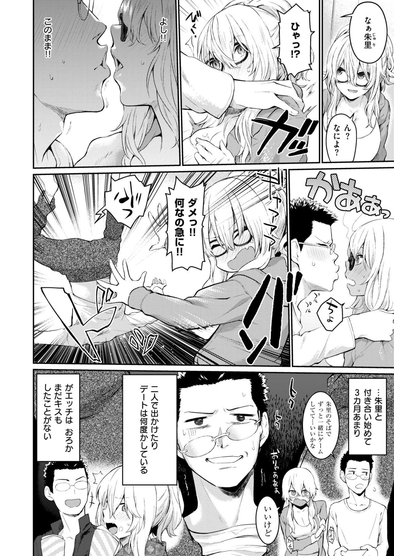 COMIC Kairakuten 2018-03 170
