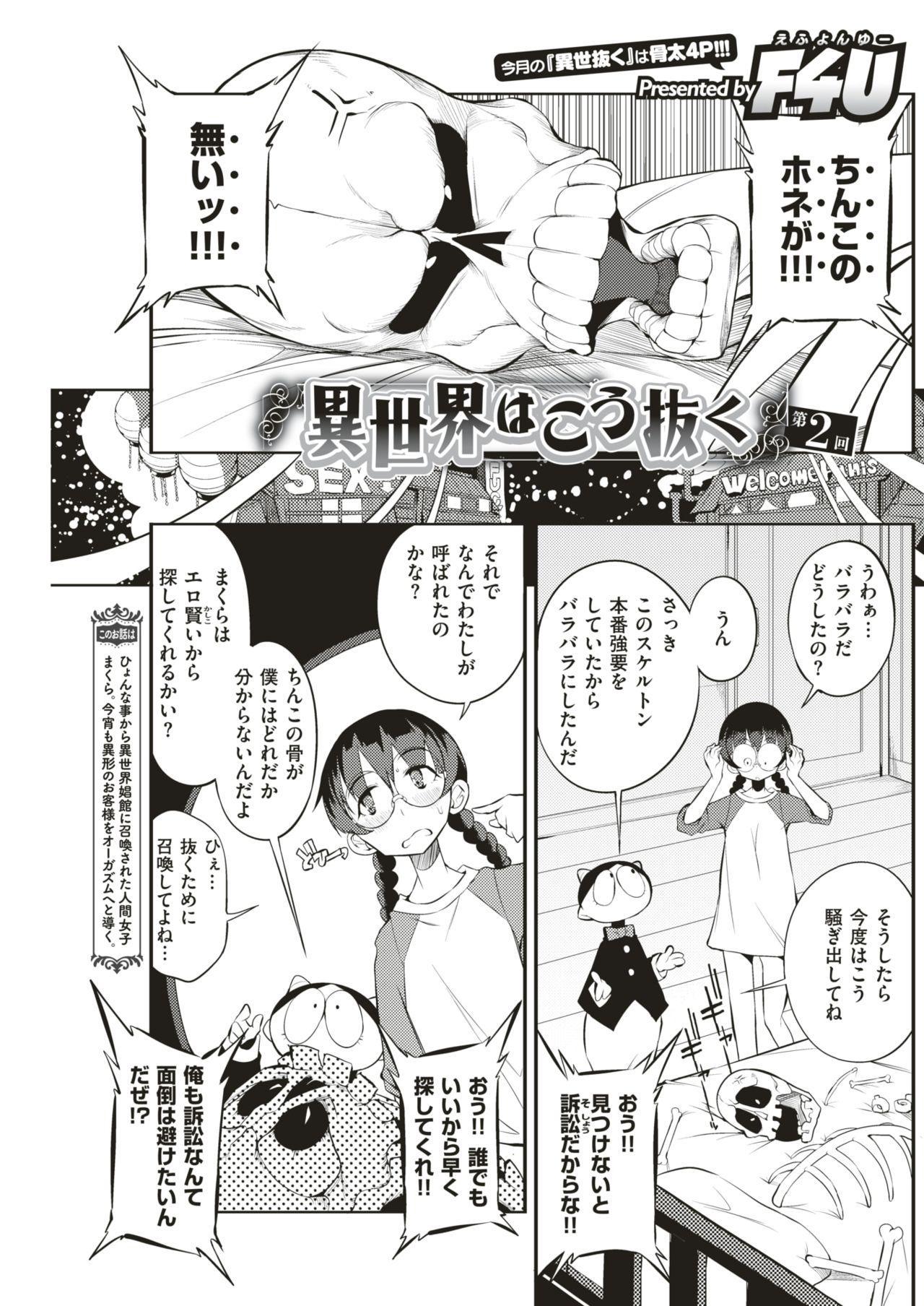 COMIC Kairakuten 2018-03 187