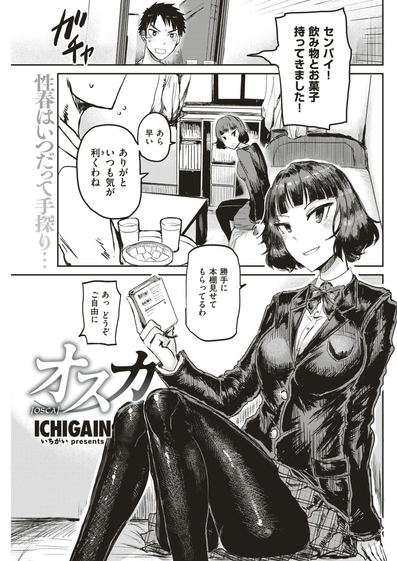 COMIC Kairakuten 2018-03 251