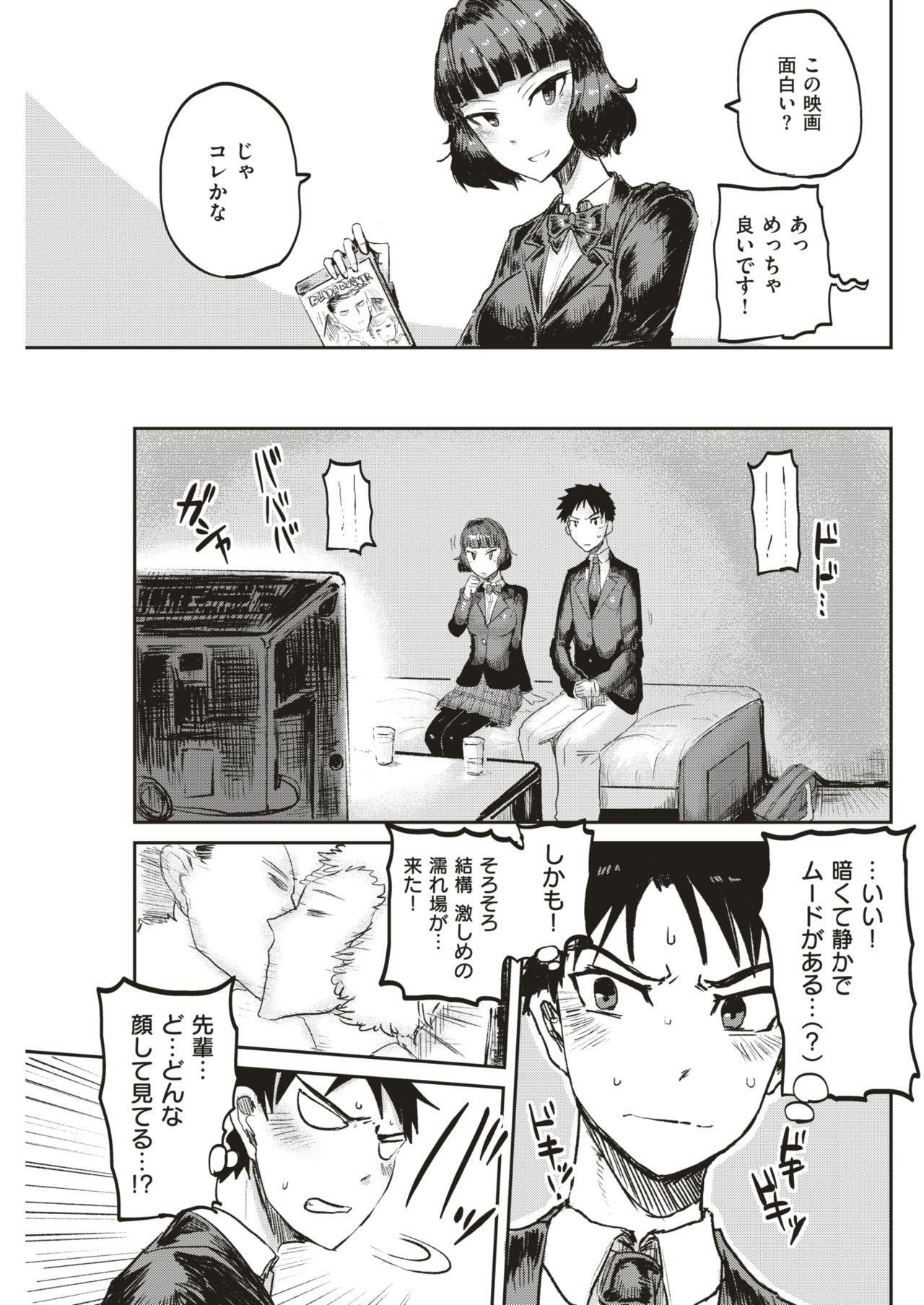 COMIC Kairakuten 2018-03 253