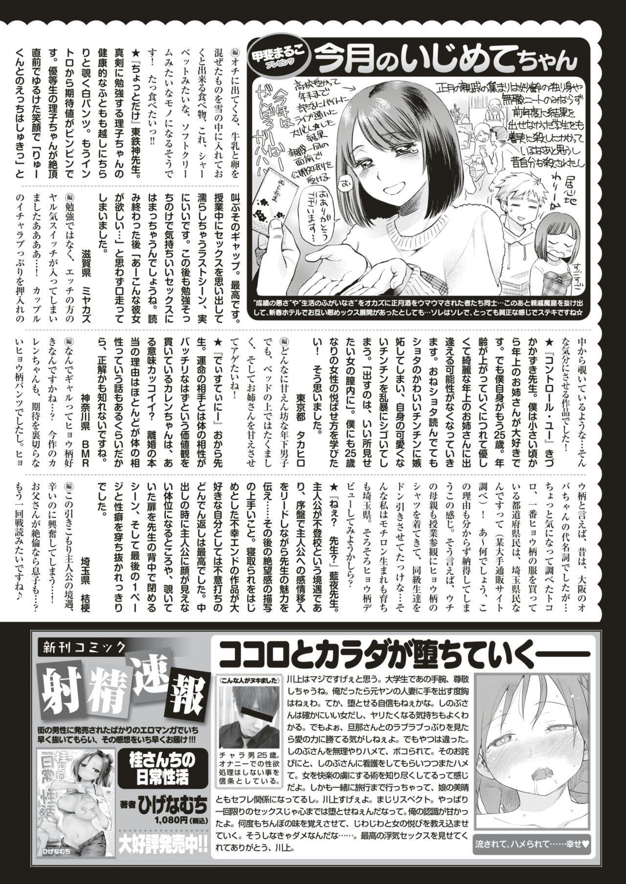 COMIC Kairakuten 2018-03 374